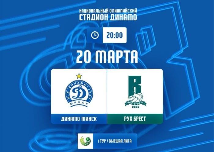Dinamo Minsk - Rukh Brest pronosticuri 20.03.2020